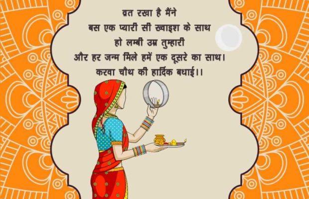 Happy Karwa Chauth 2018 Wishes Images: इन फोटोज के जरिए दें करवा चौथ की शुभकामनाएं