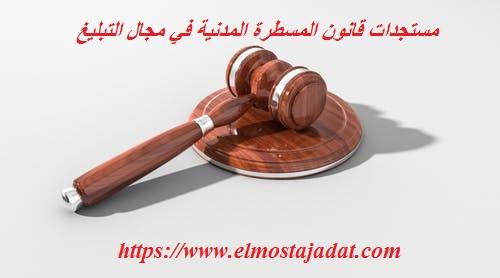 مشروع قانون المسطرة المدنية مستجدات قانون المسطرة المدنية في مجال التبليغ