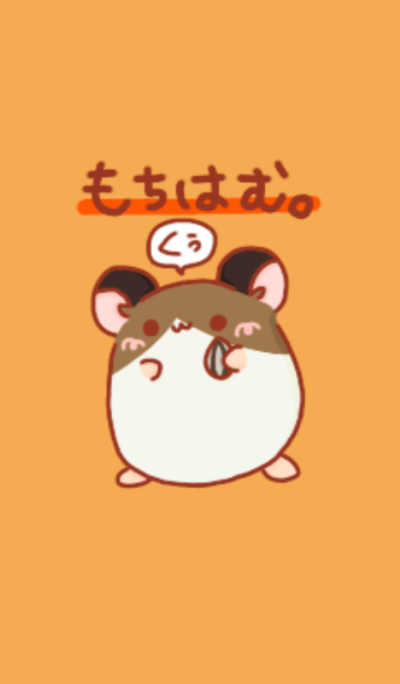 MochiHamu Kuu ~Hamster's happy life~