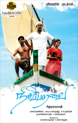 Neerparavai First Look Poster