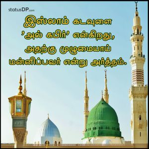 Islamic Dp Hd