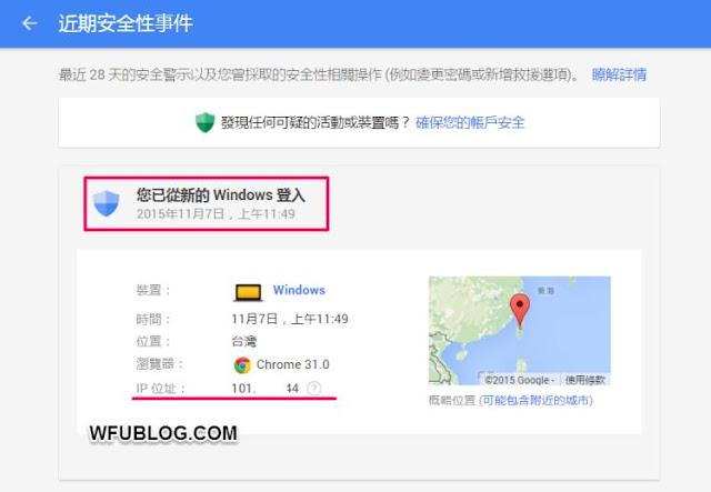 google-account-login-ip-record-3-如何找出 Google 帳號異常登入的 IP 記錄