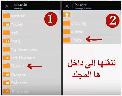 تحميل خطوط عربية لبرنامج picsart