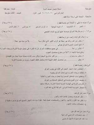 أسئلة أمتحان نصف السنة للصفوف (الأول والثاني والثالث)المتوسط الجزء الثاني