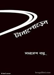 Tana-Poren by Samaresh Basu