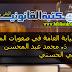 دور النيابة العامة في صعوبات المقاولة  ذ. محمد عبد المحسن البقالي الحسني