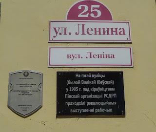 Пінськ. Вул. Леніна, 25