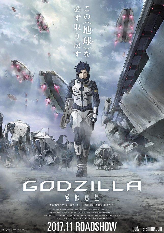 Godzilla - listopad 2017 - plakat filmu