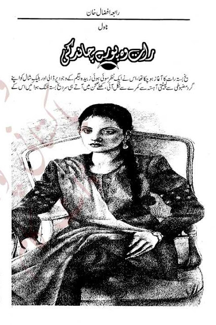Raat wo poore chand ki novel by Rabia Afzal Khan pdf