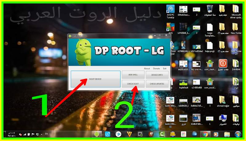 للحصول على الروت استخدم تطبيق DP ROOT LG المعروف