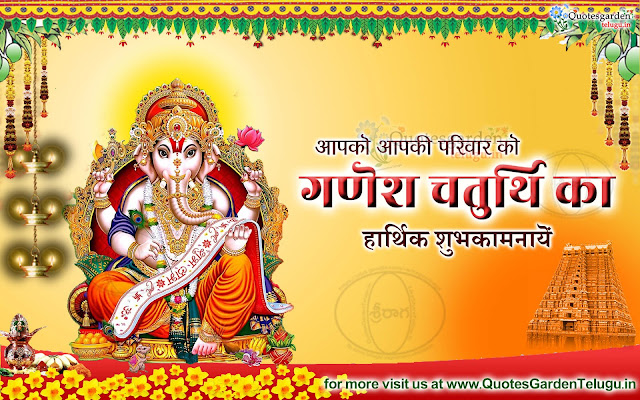 ganesh chaturthi wishes images greetings hindi