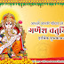 Hindi Ganesh Chaturthi sms and wishes for facebook & Whatsapp
