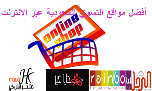 04d4832fd من المعروف أن تجربة التسوق عبر الانترنت جد رائعة ومسلية خاصة مع ظهور عدة  مواقع إلكترونية للتسوق عبر الانترنت ووجود منافسة فيما بينها، وتبقى المملكة  العربية ...