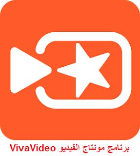 تحميل برنامج vivavideo 2017