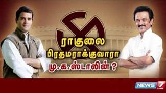BIG NEWS   ராகுலை பிரதமராக்குவாரா மு.க.ஸ்டாலின்?
