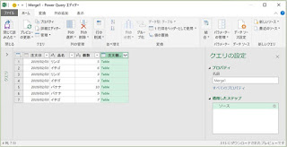 Power Query でテーブル結合