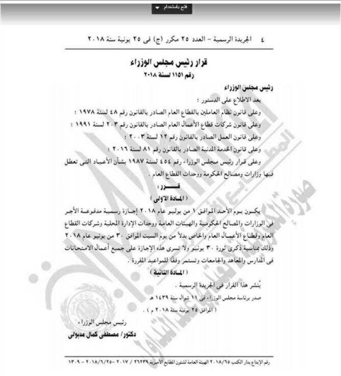 الحكومة المصرية - يوم الاحد 1 يوليو 2018 اجازة رسمية لجميع العاملين بالدولة