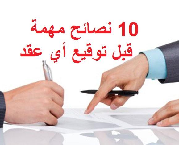 10 نصائح مهمة قبل توقيع أي عقد