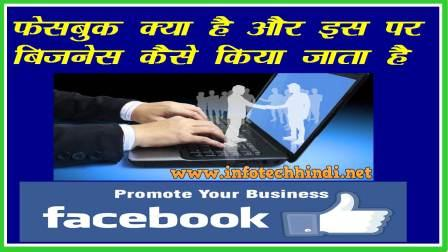 Facebook marketing get traffic leads and sales