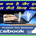 Facebook marketing Business Se Online Paise Kaise Kmayen ?