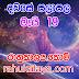 රාහු කාලය | ලග්න පලාපල 2020 | Rahu Kalaya 2020 |2020-05-19