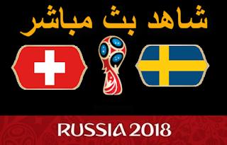 اوفسايد360 مباراة السويد ويسوسرا بث مباشر اليوم الثلاثاء 3-7-2018 دور الـ 16 في بطولة كأس العالم