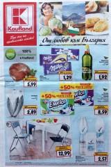 Kaufland каталози, вестници, брошури 27 Юни - 3 Юли 2016