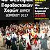ΤΟ 4ο Φεστιβάλ παραδοσιακών χορών στο Νέο Μοναστήρι