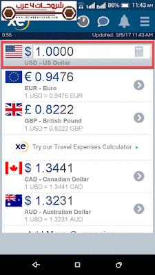 افضل تطبيق لتحويل العملات للايفون - اندرويد - ايباد