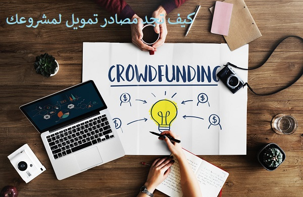 كيفية الحصول على تمويل مشروع