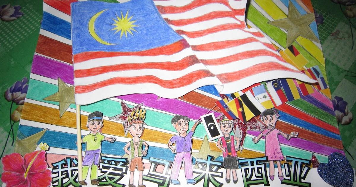 我愛馬來西亞賀卡比賽   幸福島嶼