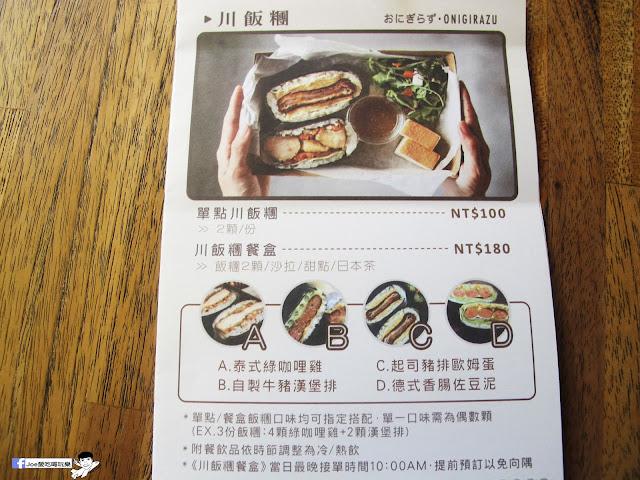 IMG 0445 - 隱藏在教師新村裡的 大小食事│客製化精緻餐盒,漢堡排川飯糰很推薦