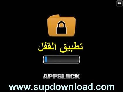 تحميل تطبيق القفل للاندرويد App lock برنامج غلق اي تطبيق بكلمة سر