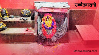 Uchchaith bhagwati,Durga,Bhagwati,Maa