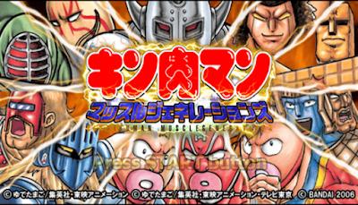 【PSP】金肉人肌肉世代(、Kinnikuman Musele Generations),華麗的3D摔角!
