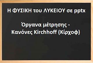 Μαθήματα ΦΥΣΙΚΗΣ Γ.Π. Β' τάξης Λυκ. σε pptx.