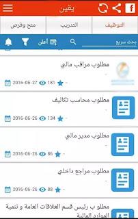"""تحميل تطبيق """"منصة التوظيف والتدريب في السودان"""""""