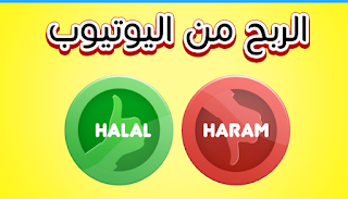 هل الربح من اليوتيوب حرام ام حلال؟