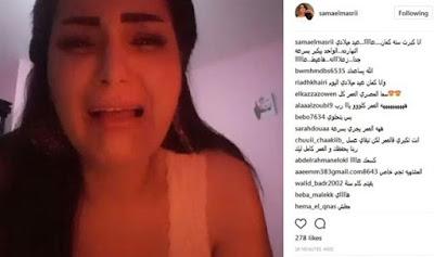 """سما المصري تحتفل بعيد ميلادها مع جمهورها ومتابعيها عبر حسابها على موقع """"إنستجرام"""""""