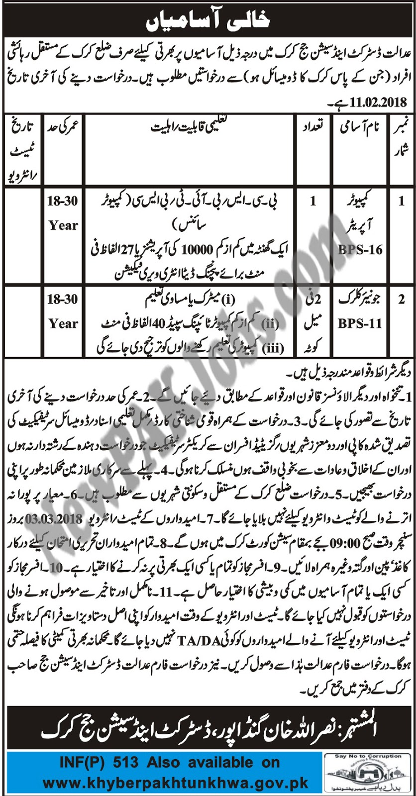 District and Session Court Jobs in Kark  2018