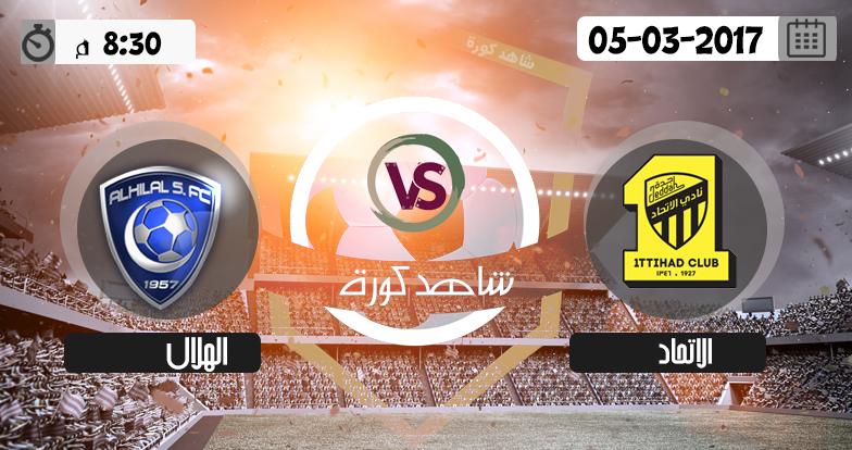 نتيجة مباراة الهلال والاتحاد اليوم بتاريخ 05-03-2017 دوري جميل السعودي للمحترفين