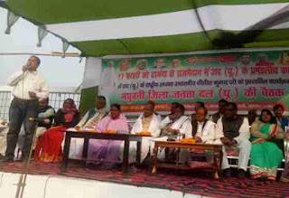 Jdu, nitish kumar,jdu leaders , jdu leaders meeting, madhubani, mithila ,