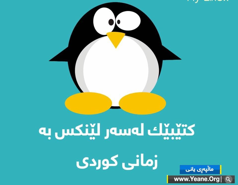 كتێبێك لەسەر لێنكس بە زمانی كوردی  Linux  Book  Kurdish