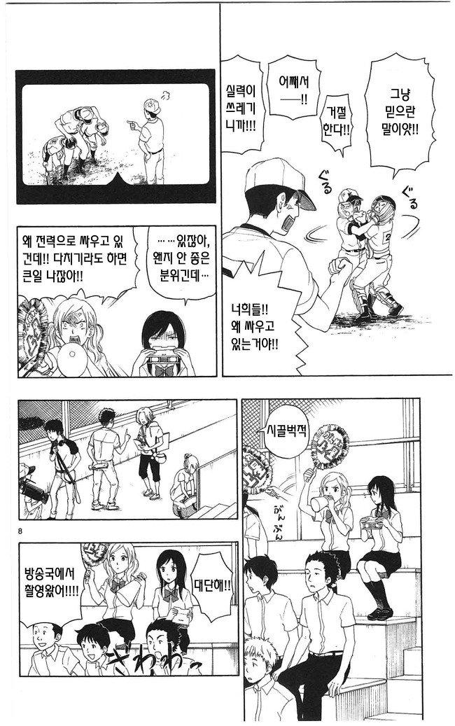 유가미 군에게는 친구가 없다 9화의 7번째 이미지, 표시되지않는다면 오류제보부탁드려요!