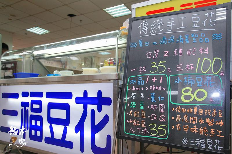三福豆花|客家麻糬糌粑、花生糖三峽市場|三峽公有零售市場|三峽在地人私房美食