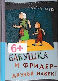"""Гудрун Мёбс """"Бабушка! - кричит Фридер"""" """"бабушка и Фридер - друзья навек"""""""