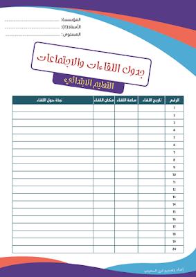 نموذج وثيقة جدول اللقاءات والاجتماعات