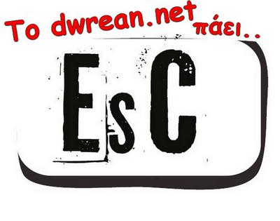 Είπαν για εμάς: Το dwrean.net πάει Escape