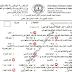 امتحان مادة الفيزياء نصف الفصل الثاني للصف الحادي عشر ( محلول)