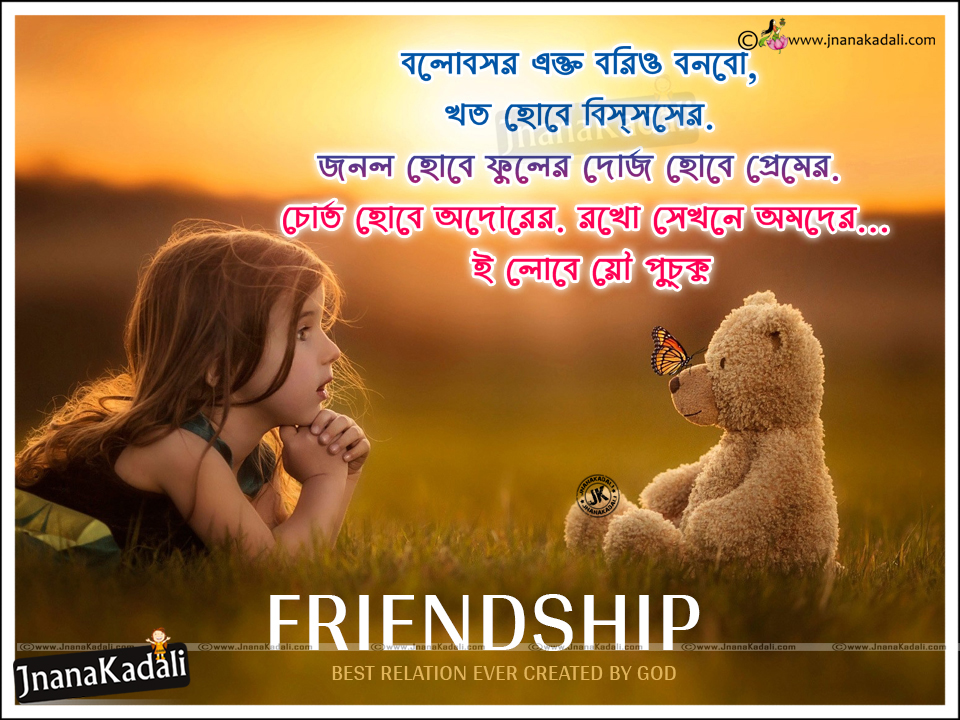 Famous Friendship Quotes With Hd Wallpapers In Bengali Jnana
